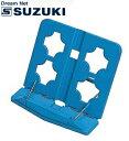 SUZUKI(鈴木楽器)「大正琴書見台 F-100B(青色)」※大正琴向け卓上譜面台※【送料無料】【smtb-KD】【RCP】