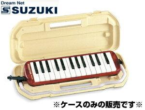 【この商品はメロディオン27鍵盤MX-27S用です。】SUZUKI スズキ(鈴木楽器)「MP-2421 ソプラノメロディオンMX-27S用ケース」※鍵盤ハーモニカ・メロディオン用ケース※【送料無料】【smtb-KD】【RCP