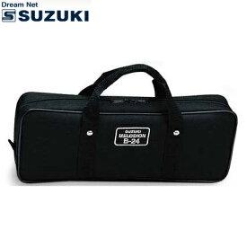 SUZUKI スズキ(鈴木楽器)「MP-2071 バスメロディオンB-24C用ソフトケース」※鍵盤ハーモニカ・メロディオン用ケース※【送料無料】【smtb-KD】【RCP】:-p2