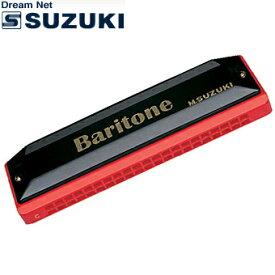 SUZUKI(鈴木楽器)バリトンハーモニカ SBH-21 Key:C調【送料無料】【smtb-KD】【RCP】【楽ギフ_包装選択】【楽ギフ_のし宛書】:-as