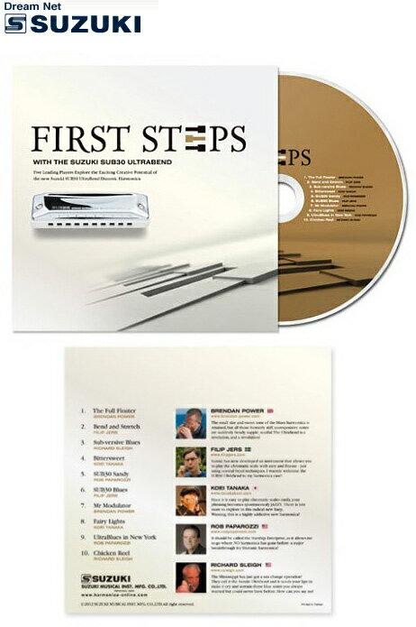SUZUKI(鈴木楽器)【音楽CD】FIRST STEPS -WITH THE SUB30 ULTRABEND-【送料無料】【smtb-KD】【RCP】【楽ギフ_包装選択】【楽ギフ_のし宛書】: