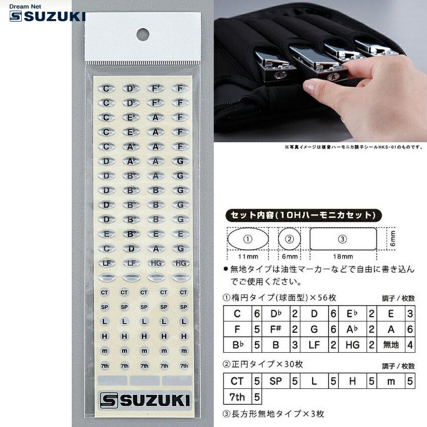 SUZUKI(鈴木楽器)10Hハーモニカ調子シール HKS-02/ハーモニカ関連アクセサリー【送料無料】【smtb-KD】【RCP】: