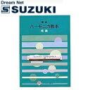 SUZUKI(鈴木楽器)「複音ハーモニカ教本 初級」【送料無料】【smtb-KD】【RCP】: