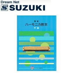 SUZUKI(鈴木楽器)「複音ハーモニカ教本 中級」【送料無料】【smtb-KD】【RCP】: