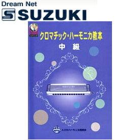 SUZUKI(鈴木楽器)「CDブック クロマチックハーモニカ教本 中級」【送料無料】【smtb-KD】【RCP】: