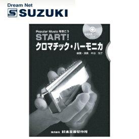 SUZUKI(鈴木楽器)「START! クロマチックハーモニカ with 木谷/教則本CD付」【送料無料】【smtb-KD】【RCP】:
