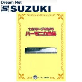 SUZUKI(鈴木楽器)「1オクターブで吹けるハーモニカ曲集1」【送料無料】【smtb-KD】【RCP】: