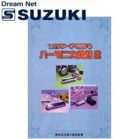 SUZUKI(鈴木楽器)「1オクターブで吹けるハーモニカ曲集2」【送料無料】【smtb-KD】【RCP】: