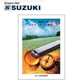 SUZUKI(鈴木楽器)「複音ハーモニカスタンダード曲集3」ソングブック/SONG BOOK【送料無料】【smtb-KD】【RCP】: