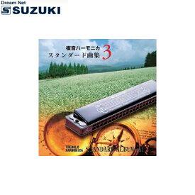 SUZUKI(鈴木楽器)「複音ハーモニカ スタンダード曲集CD3」【送料無料】【smtb-KD】【RCP】