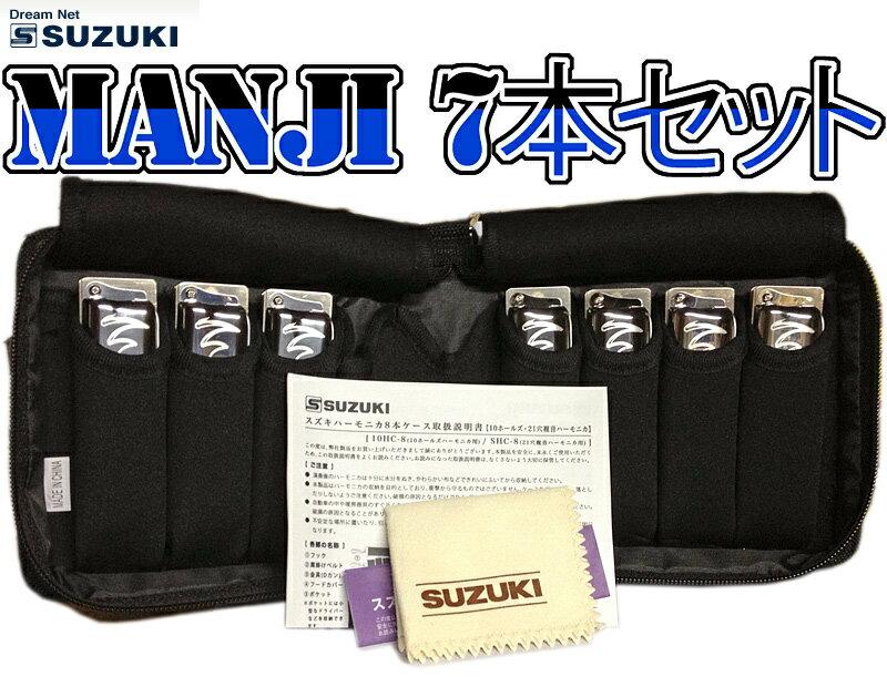 SUZUKI(鈴木楽器)10ホールズハーモニカ「MANJI」7本セット M-20-7SET【送料無料】【smtb-KD】【RCP】【楽ギフ_包装選択】【楽ギフ_のし宛書】:-as