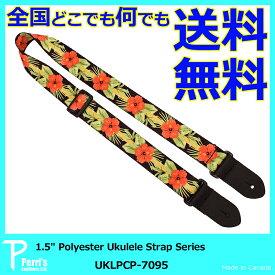 Perri's(ペリーズ) UKLPCP-7095 ウクレレストラップ ハワイアン柄 1.5inch Polyester Ukulele Strap Series【送料無料】【smtb-KD】【RCP】