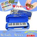 32 鍵盤ハーモニカ Melody Merry MM-32 BLUE(ブルー あお 青) アルト ドレミファ シールとささやかなプレゼント付 / …