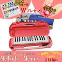 32 鍵盤ハーモニカ Melody Merry MM-32 PINK(ピンク 桃色) アルト ドレミファ シールとささやかなプレゼント付 / 小…