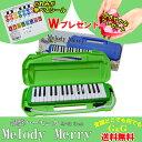 32 鍵盤ハーモニカ Melody Merry MM-32 GREEN(グリーン みどり 緑) アルト ドレミファ シールとささやかなプレゼント…