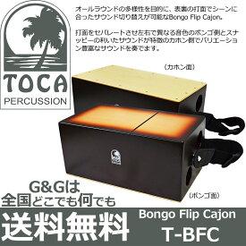 TOCA Percussion(トカ) T-BFC ボンゴフリップカホン Bongo Flip Cajon【送料無料】【smtb-KD】【RCP】