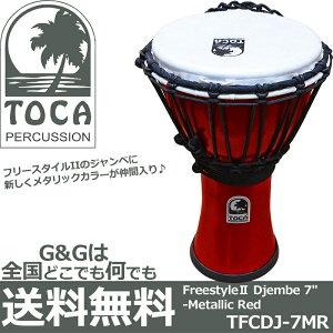 TOCA Percussion(トカ) TFCDJ-7MR レッド ジャンベ 7インチ フリースタイルシリーズ【送料無料】【smtb-KD】【RCP】