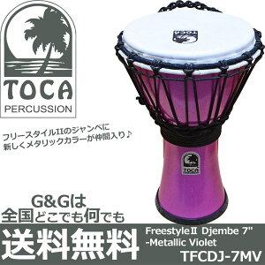 TOCA Percussion(トカ) TFCDJ-7MV バイオレット ジャンベ 7インチ フリースタイルシリーズ【送料無料】【smtb-KD】【RCP】