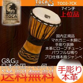 TOCA(トカ) TODJ-7CK Origins Celtic Knot 7 木製 本革 7インチ ロープチューン ジャンベ【送料無料】【smtb-KD】【RCP】:-p2