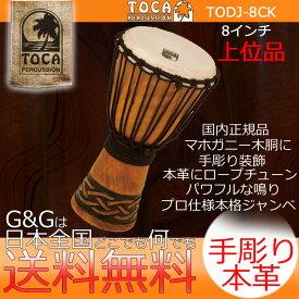 TOCA(トカ) TODJ-8CK Origins Celtic Knot 8 木製 本革 8インチ ロープチューン ジャンベ【送料無料】【smtb-KD】【RCP】