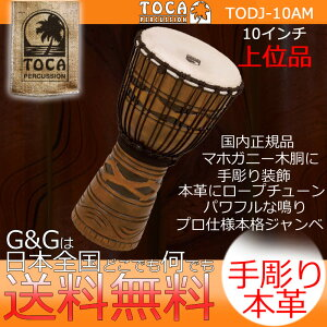TOCA(トカ) TODJ-10AM Origins African Mask 10 木製 本革 10インチ ロープチューン ジャンベ【送料無料】【smtb-KD】【RCP】