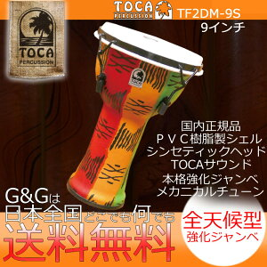 "TOCA(トカ) TF2DM-9S Freestyle II Djembe 9"" - Spirit - Synthetic Head【送料無料】【smtb-KD】【RCP】"