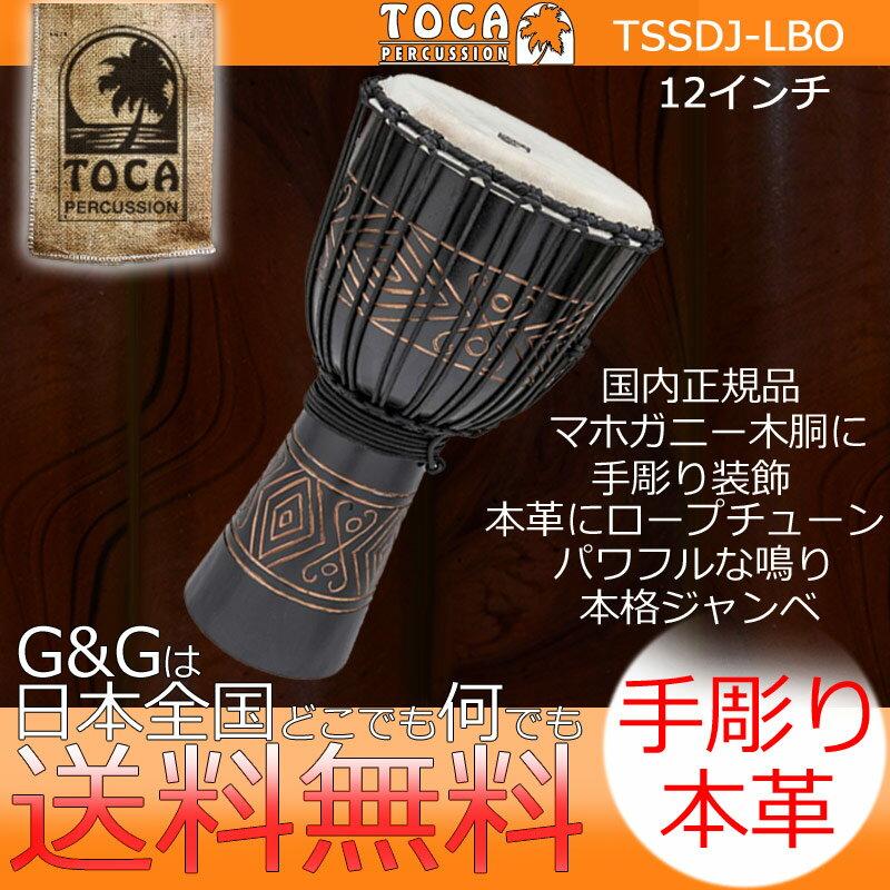 "TOCA(トカ) TSSDJ-LBO Street Series Carved Djembe-Black Onyx-Large (appx 12"") 木製 本革 12インチ ロープチューン ジャンベ【送料無料】【smtb-KD】【RCP】"
