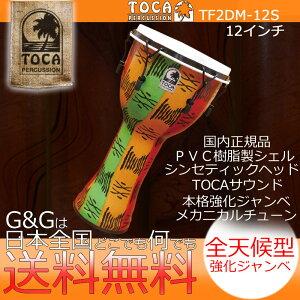 """【ポイント10倍!18日まで!】TOCA(トカ) TF2DM-12S Freestyle II Djembe 12"""" - Spirit - Synthetic Head【送料無料】【smtb-KD】【RCP】"""