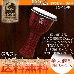 """【ポイント10倍!18日まで!】TOCA(トカ) TF2DM-12RM Freestyle II Djembe 12"""" - Red Mask - Synthetic Head【送料無料】【smtb-KD】【RCP】"""