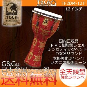 """【ポイント10倍!18日まで!】TOCA(トカ) TF2DM-12T Freestyle II Djembe 12"""" - Thinker - Synthetic Head【送料無料】【smtb-KD】【RCP】"""