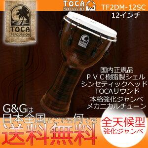 """【ポイント10倍!18日まで!】TOCA(トカ) TF2DM-12SC Freestyle II Djembe 12"""" - Spun Copper - Synthetic Head【送料無料】【smtb-KD】【RCP】"""