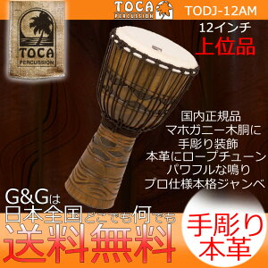 TOCA(トカ) TODJ-12AM Origins African Mask 12 木製 本革 12インチ ロープチューン ジャンベ【送料無料】【smtb-KD】【RCP】:-p2