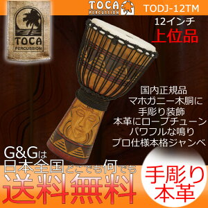 TOCA(トカ) TODJ-12TM Origins Tribal Mask 12 木製 本革 12インチ ロープチューン ジャンベ【送料無料】【smtb-KD】【RCP】:-p2
