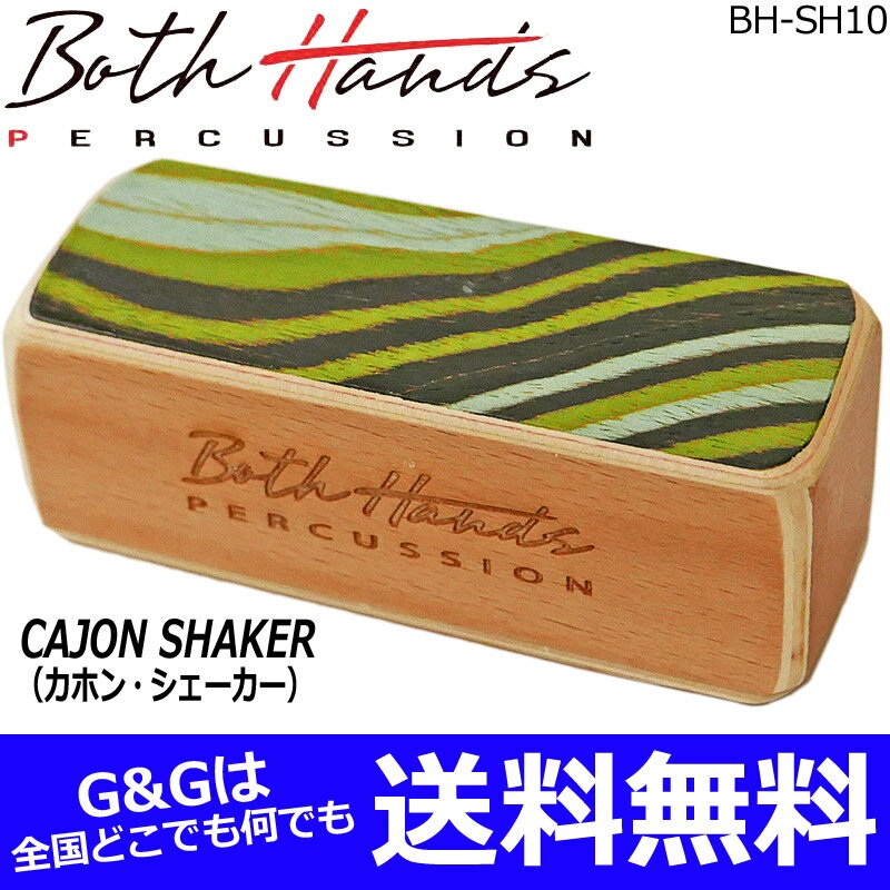 BothHands PERCUSSION BH-SH10 GREEN(グリーン)スモール カホンシェイカー/カホンシェーカー ボスハンズパーカッション【送料無料】【smtb-kd】【RCP】