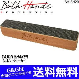 BothHands PERCUSSION BH-SH20 BLACK(ブラック)ビッグ カホンシェイカー/カホンシェーカー ボスハンズパーカッション【送料無料】【smtb-kd】【RCP】