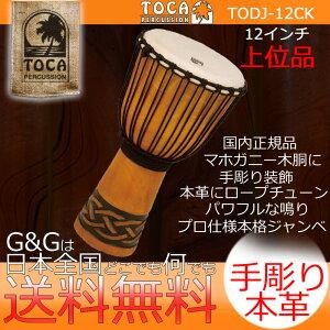 TOCA(トカ) TODJ-12CK Origins Celtic Knot 12 木製 本革 12インチ ロープチューン ジャンベ【送料無料】【smtb-KD】【RCP】:-p2