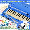 【数量限定!ご購入者にもれなく文具1品差し上げます。(種類は選べません)】鍵盤ハーモニカ MM-32N BLUE(青:ブルー)とドレミシール、ホース&パイプ(ス...