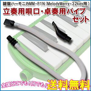 【こちらはMM-32との買い合わせ商品です。単体でのご注文は価格変更いたします。】Melody Merry MM-P1N☆メロディーメリー 鍵盤ハーモニカ用ホース 立奏用座奏用セット【送料無料】【smtb-KD】【R