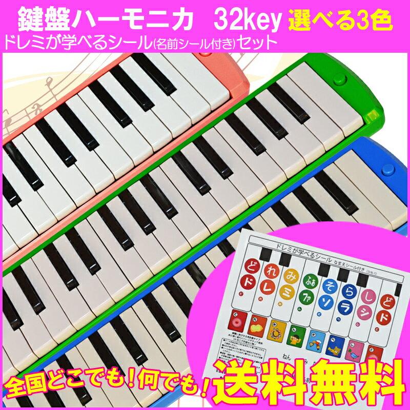 (おまけ付)【3カラーから選べます!】PIARMO 激安 鍵盤ハーモニカ 32鍵盤 BLUE(ブルー) PINK(ピンク) GREEN(グリーン)から選べる♪更に今ならドレミが学べるシール1枚プレゼント ご入園 ご入学祝に ピアーモの鍵盤ハーモニカ 安い!【送料無料】【smtb-KD】【RCP】