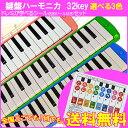 (おまけ付)【3カラーから選べます!】PIARMO 激安 鍵盤ハーモニカ 32鍵盤 BLUE(ブルー) PINK(ピンク) GREEN(グリ…