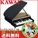 カワイのミニピアノ ミニグランドピアノ 1106-5(ブラック) 黒 BLACK トイピアノ 屋根が開く本格タイプです♪…