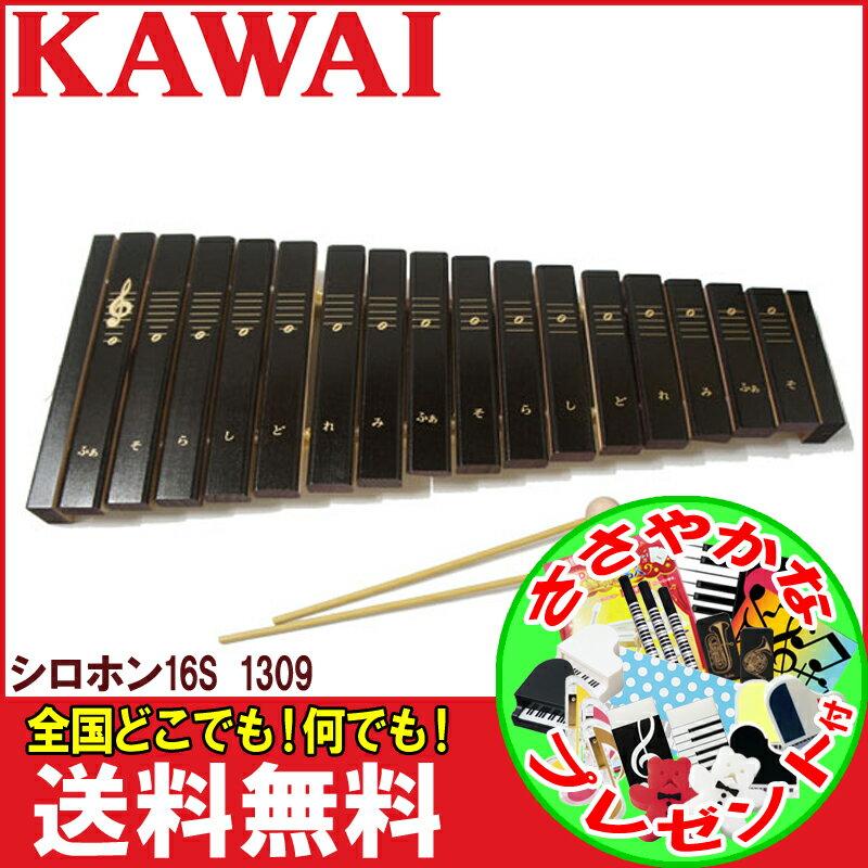 カワイのシロホン16S 1309 素朴でどこか懐かしい16音の木琴【smtb-KD】【RCP】【おとをだしてあそぶーGGR】KAWAI 16S:-p2