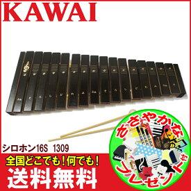 カワイのシロホン16S 1309 素朴でどこか懐かしい16音の木琴 シロフォン【smtb-KD】【RCP】【おとをだしてあそぶーGGR】KAWAI 16S:-p2