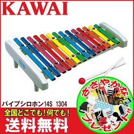 カワイのパイプシロホン 14S KAWAI 1304 カラフルでワクワクするような鉄琴 グロッケン【smtb-KD】【RCP】【おとをだしてあそぶーGGR】KAWAI 14S:-p2