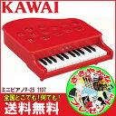 カワイのミニピアノ ミニピアノP-25(ローズレッド):ROSE RED 1107 トイピアノ 指が挟まる心配のない、屋根の開か…