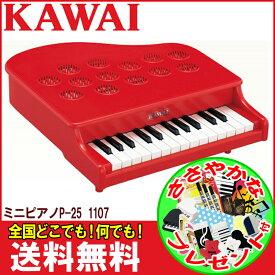 カワイのミニピアノ ミニピアノP-25(ローズレッド):ROSE RED 1107 トイピアノ 指が挟まる心配のない、屋根の開かないタイプです♪【キッズ お子様】【ピアノ おもちゃ】【辻井伸行】【smtb-KD】【RCP】【おとをだしてあそぶーGGR】P25:-p2