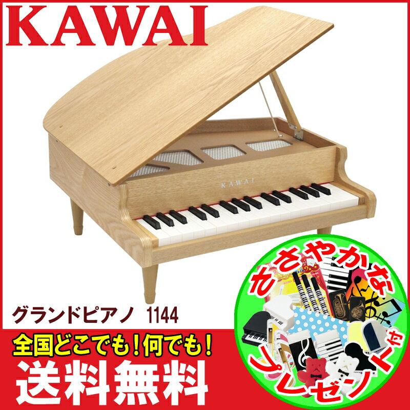 楽器玩具ランキング週間1位獲得しました!!(2/5-2/12) KAWAI(河合楽器製作所)グランドピアノ(木目調)タイプのカワイのミニピアノ32鍵(木目調-ナチュラル) 1144 /トイピアノ KAWAI 1144【キッズ お子様】【送料無料】【smtb-KD】【RCP】【おとをだしてあそぶーGGR】:-p2