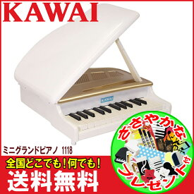 カワイのミニピアノ ミニグランドピアノ 1118(ホワイト) 白 WITE トイピアノ 屋根が開く本格タイプです♪【キッズ お子様】【ピアノ おもちゃ】【辻井伸行】【smtb-KD】【RCP】【おとをだしてあそぶーGGR】:-p2