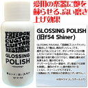 FREEDOM CUSTOM GUITAR RESEARCH「SP-P-f54」GLOSSING POLISH グロッシングポリッシュ【送料無料】【smtb-KD】【RCP】…