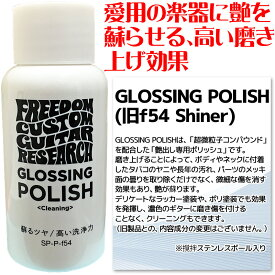 FREEDOM CUSTOM GUITAR RESEARCH「SP-P-f54」GLOSSING POLISH グロッシングポリッシュ【送料無料】【smtb-KD】【RCP】:-p2